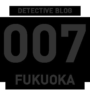 福岡探偵007